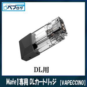 ゆうパケット送料無料 VAPECCINO ベイプチーノ Mate1専用 MLTカートリッジ 2個セット VAPE ベイプ ベプログ 電子タバコ リキッド 電子たばこ vapecollection