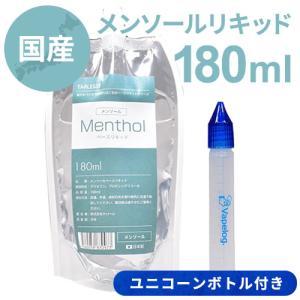 プルームテック 電子タバコ リキッド ベプログ ベースリキッド メンソール 100g 電子たばこ 国産 VAPE ゆうパケット 送料無料