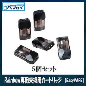 電子タバコ ベイプ EasyVAPE Rainbow 専用交換用カートリッジ 5個セット 電子タバコ 本体 セット Vape 爆煙 人気|vapecollection