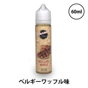 電子タバコ リキッド ベイプ Dessert Time デザートタイム 60ml 海外リキッド ベプログ VAPE ベープ 大容量|vapecollection