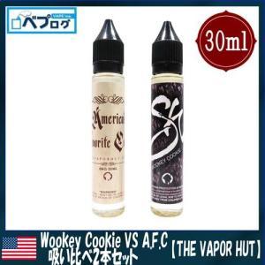 【THE VAPOR HUT(ベイパーハット)】Wookey Cookie VS A.F.C 吸い比べ2本セット 30ml 電子タバコ リキッド 人気 海外リキッド 海外 ベプログ VAPE おすすめ|vapecollection