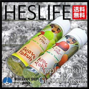 HESLIFE APPLE YAKULT / GUAVA YAKULT 60ml VAPE リキッド 電子たばこ|vapekobesannomiya