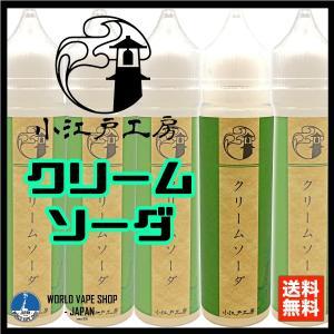 電子タバコ 小江戸工房 リキッド クリームソーダ 60ml VAPE べイプ 電子たばこ 電子煙草|vapekobesannomiya