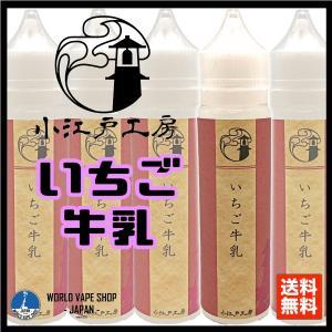 電子タバコ 小江戸工房 リキッド いちご牛乳 60ml VAPE べイプ 電子たばこ 電子煙草|vapekobesannomiya