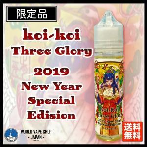 こいこい 正月 三光 2019 Koi-Koi Three Glory 2019 New Year Special Edition VAPE リキッド|vapekobesannomiya