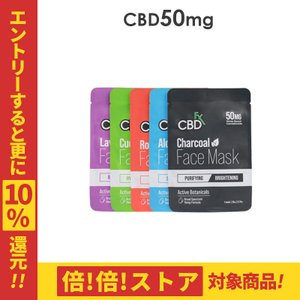 CBD フェイスマスク CBDfx FACE MASK CBD 50mg 配合