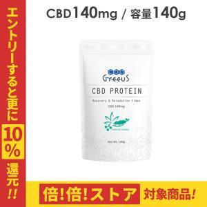 CBD プロテイン / グリース Greeus CBD PROTEIN 140mg