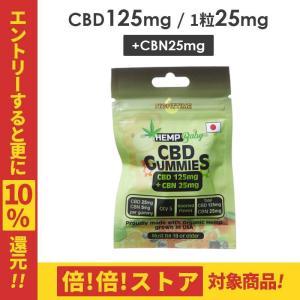 【6月20日頃入荷予定 先行予約受付中】 CBD グミ HEMP Baby 5粒入り CBD25mg...