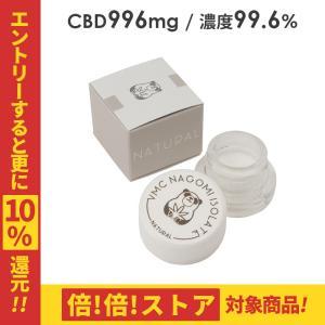 CBD パウダー 1g VMC オリジナル 和み Nagomi NATURAL スイス産 アイソレー...
