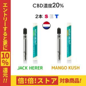 CBD ペン vape 使い切り リキッド NATUuR 2本 セット プラス CBD20% Oil with テルペン Disposable #JACK HERER #MANGO KUSH|vapemania