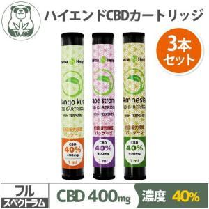 【3本セット】 CBD カートリッジ 40% CBD400mg含有/1.0ml PharmaHemp...
