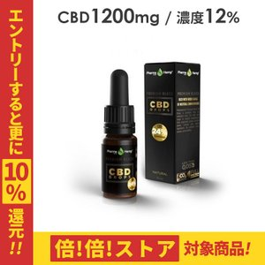 CBD オイル PharmaHemp 12% CBD1200mg DROP PREMIUM BLAC...