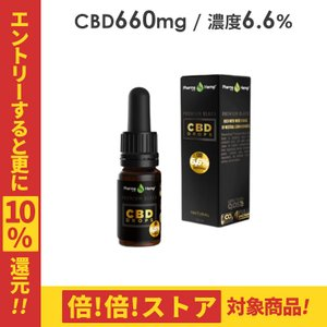 CBD オイル PharmaHemp 6.6% CBD660mg DROP PREMIUM BLAC...