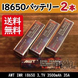 電子タバコ ベイプ バッテリー AWT IMR 18650 ...