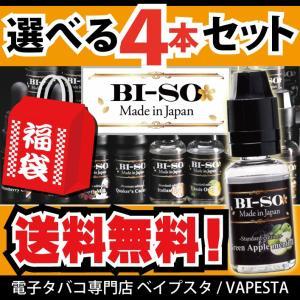 BI-SO 電子タバコ ベイプ リキッド 4本セット 正規品 15ml biso ビソー 福袋 電子...