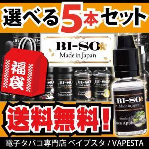 電子タバコ BI-SO ベイプ リキッド 5本セット 正規品 ビソー 15ml 福袋 電子煙草 国産...
