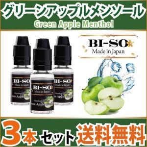 在庫処分!現品限り!ネコポス送料無料!  【商品名】 ■グリーンアップルメンソール / Green ...