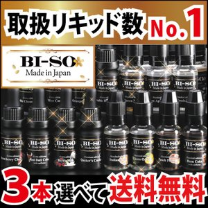 電子タバコ BI-SO ベイプ リキッド 3本セット 正規品...