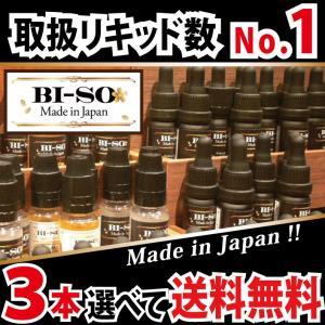 在庫処分!現品限り!ネコポス送料無料!  ●ブランド:BI-SO(ビソー ビーソ) 日本製  ●リキ...