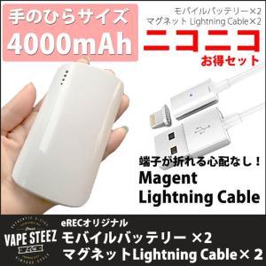 eRECオリジナル モバイルバッテリー 4000mAh マグネットLightning Cable 各2個セット|vapesteez
