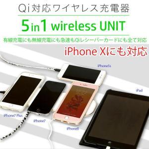 置くだけ充電 Qi Wireless Charger 5 in 1 最大5台充電可能 iPhone8 iPhone8 PLUS iPhoneXなどにおススメ|vapesteez