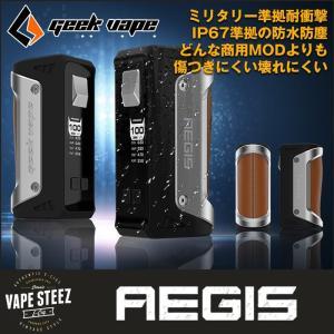 正規品 Geekvape AEGIS TC BOX MOD 最大出力100W イージス 耐水・耐衝撃 ボックスモッド|vapesteez