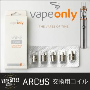 Vape only 交換用コイル ARCUS (アーカス) LUFT α  (5個入り) 1.0Ω/1.5Ω コイルユニット|vapesteez