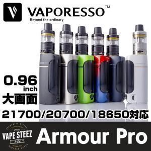 電子タバコ スターターキット 本体 VAPORESSO ARMOUR PRO 100W 0.96インチ画面 CASCADE BABY TANK (21700/20700/18650 )|vapesteez