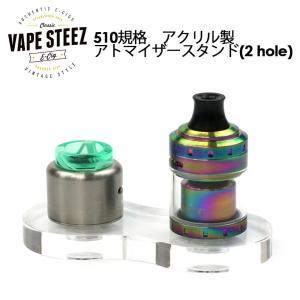 電子タバコ 510 規格 アトマイザー スタンド アクリル 2 hole atomiser stand 510 スレッド 形状|vapesteez