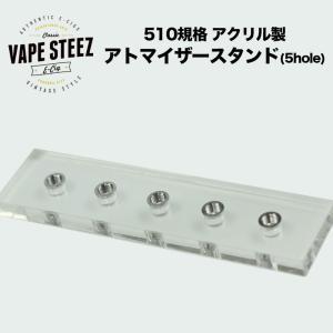 電子タバコ 510 規格 アトマイザー スタンド アクリル 5 hole atomiser stand 510 スレッド 形状|vapesteez
