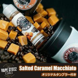 電子タバコ リキッド BARISTA BREW Co. Salted Caramel Macchiao オリジナルタンブラー付き|vapesteez