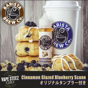 電子タバコ リキッド BARISTA BREW Co. BARISTA BREW Co. Cinnamon Glazed Blueberry Scone オリジナルタンブラー付き|vapesteez
