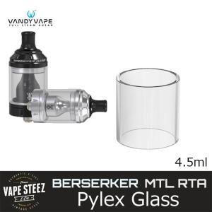 電子タバコ 交換ガラス VANDY VAPE BERSERKER MTL 24mm 4.5ml|vapesteez