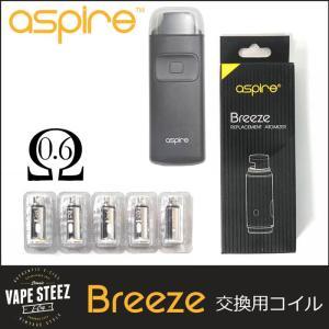 電子タバコ ASPIRE BREEZE用 交換コイル(0.6Ω) 5個入り|vapesteez