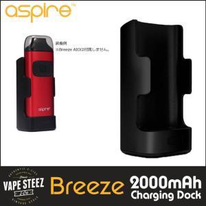 Aspire Breeze Pocket AIO (ブリーズ)用 Charging Dock 内蔵バッテリー2000mah|vapesteez