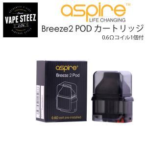 電子タバコ VAPE ASPIRE Breeze 2 専用 POD カートリッジ (0.6Ωコイル付き)|vapesteez