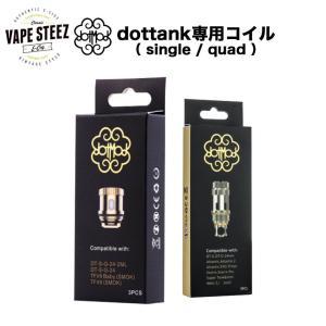 電子タバコ vape dotMod single quad core 交換用コイル dottank 3個入り|vapesteez
