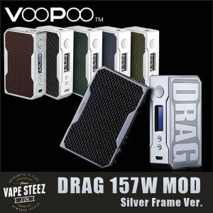 正規 VOOPOO DRAG 157 TC BOX MOD デュアルバッテリー使用 温度管理機能|vapesteez