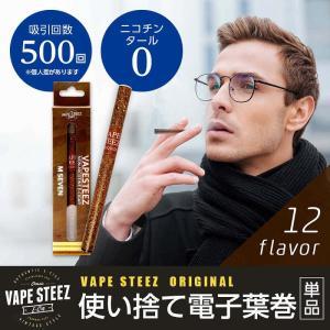電子タバコ 使い捨て 葉巻タイプ 単品 吸引回数500回 葉...