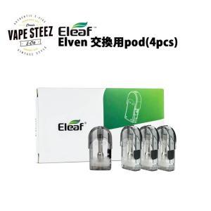 電子タバコ Eleaf - Elven 専用 交換用 POD|vapesteez