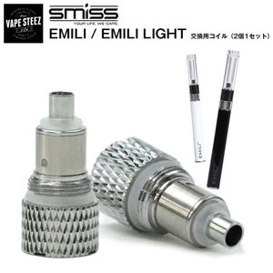 smiss EMILI / EMILI LIGHT / EMILI MINI 交換コイル 1.8Ω ...