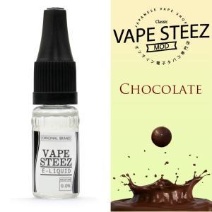 電子タバコ リキッド VAPE STEEZ オリジナルフレーバー チョコレート Chocolate 送料無料 vapesteez