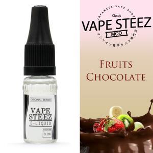 電子タバコ リキッド VAPE STEEZ オリジナルフレーバー フルーツチョコレート Fruit Chocolate 送料無料 vapesteez