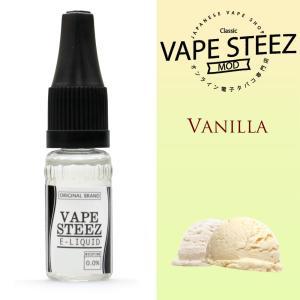 電子タバコ リキッド VAPE STEEZ オリジナルフレーバー バニラ VANILLA 送料無料 vapesteez