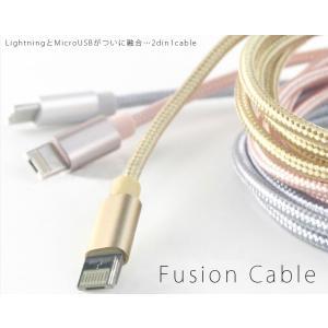 iPhone Android 両対応 FUSION CABLE Lightningケーブル Micro USBケーブル|vapesteez
