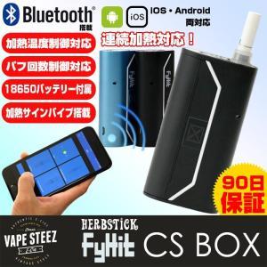 電子タバコ HERBSTICK ECO メーカー新モデル Fyhit CS BOX タバコスティック互換 Bluetooth機能搭載 vapesteez