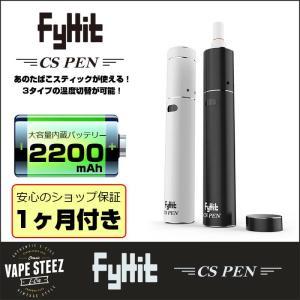 電子タバコ HERBSTICK NEW Fyhit CS PEN タバコスティック互換 電子煙草 本体 シャグ 加熱式 スターターキット vapesteez