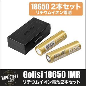 GOLISI リチウムバッテリー 18650 3000mAh 2本セット vapesteez