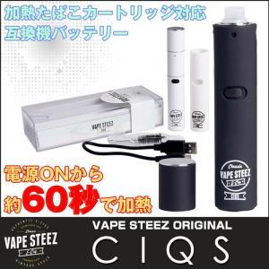 電子タバコ CIQS (シックス) 加熱式たばこ たばこステ...