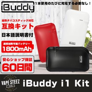 アイコス iQOS 互換 iBuddy i1 Kit 互換機...